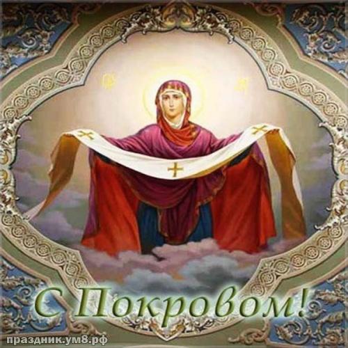 Скачать бесплатно откровенную открытку с покровом Пресвятой Богородицы, с праздником, дорогие! Отправить в instagram!