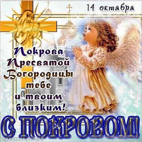 Скачать бесплатно шикарную открытку с покровом Пресвятой Богородицы, красивые пожелания! Отправить в вк, facebook!