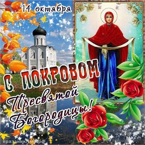 Скачать онлайн эмоциональную открытку с покровом Пресвятой Богородицы, красивые открытки, пожелания своими словами! Поделиться в facebook!