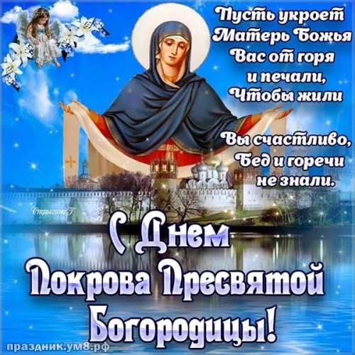 Скачать онлайн таинственную открытку с покровом Пресвятой Богородицы, красивые открытки! Переслать в telegram!
