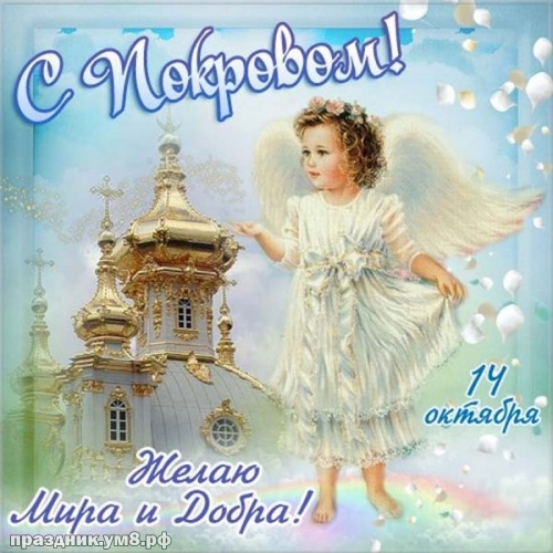 Скачать онлайн чудную открытку на праздник покрова Пресвятой Богородицы, открытки с покровом, картинки покров! Поделиться в вк, одноклассники, вацап!