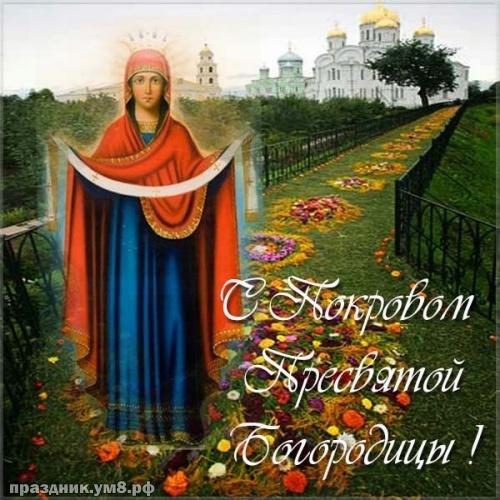 Скачать бесплатно сказочную картинку с покровом Пресвятой Богородицы, красивое поздравление в прозе! Для вк, ватсап, одноклассники!