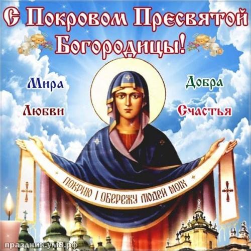 Скачать онлайн ритмичную картинку на праздник покрова Пресвятой Богородицы, открытки с покровом, картинки покров! Отправить в вк, facebook!