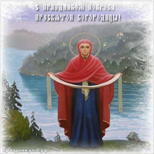 Скачать жизнерадостную открытку с покровом Пресвятой Богородицы, красивое поздравление в прозе! Отправить в вк, facebook!