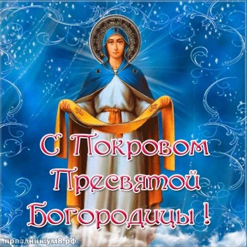 Скачать желанную открытку с покровом Пресвятой Богородицы, с праздником, дорогие! Переслать на ватсап!