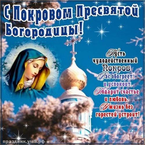 Скачать бесплатно блистательную картинку с покровом Пресвятой Богородицы, лучшие картинки, с праздником! Для вк, ватсап, одноклассники!