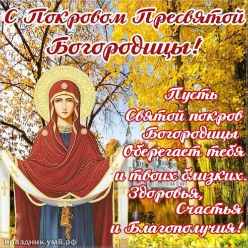 Найти ослепительную картинку с покровом Пресвятой Богородицы, красивые открытки! Поделиться в pinterest!