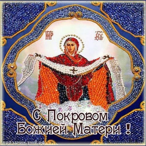 Скачать бесплатно лучшую открытку с покровом Пресвятой Богородицы, с праздником, дорогие! Поделиться в вк, одноклассники, вацап!