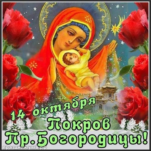 Найти милую открытку с покровом Пресвятой Богородицы, красивое поздравление в прозе! Отправить на вацап!
