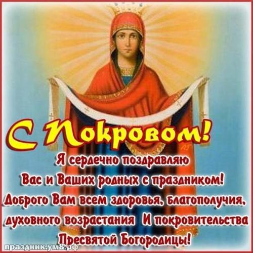 Найти неземную картинку с покровом Пресвятой Богородицы, красивые пожелания! Отправить в телеграм!