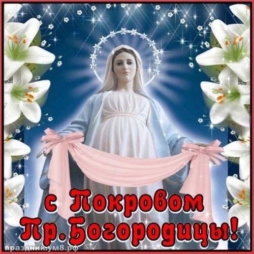 Скачать желанную картинку на праздник покрова Пресвятой Богородицы, открытки с покровом, картинки покров! Переслать в viber!
