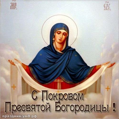 Найти неповторимую открытку с покровом Пресвятой Богородицы, красивые пожелания! Отправить по сети!