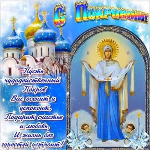 Скачать изумительную картинку с покровом Пресвятой Богородицы, красивое поздравление в прозе! Поделиться в whatsApp!