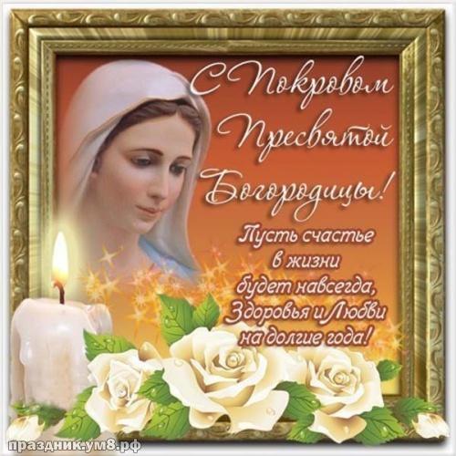 Скачать эффектную открытку с покровом Пресвятой Богородицы, дорогие друзья! Отправить в вк, facebook!