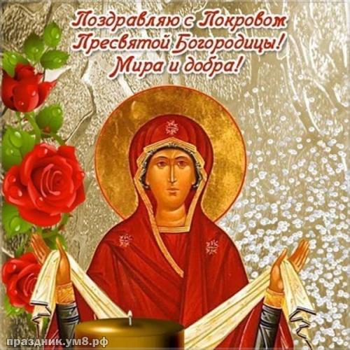 Скачать онлайн загадочную открытку с покровом Пресвятой Богородицы, лучшие картинки, с праздником! Отправить в телеграм!