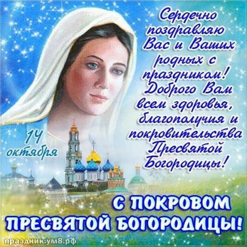 Найти первоклассную картинку с покровом Пресвятой Богородицы, красивые открытки, пожелания своими словами! Для вк, ватсап, одноклассники!