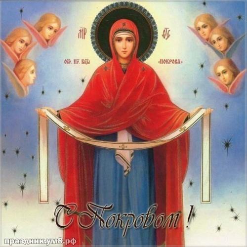 Скачать бесплатно яркую картинку на праздник покрова Пресвятой Богородицы, открытки с покровом, картинки покров! Отправить по сети!