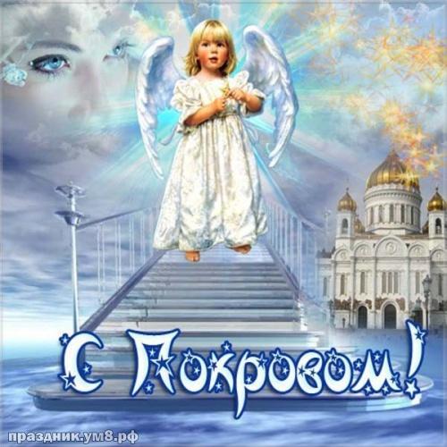 Скачать бесплатно лучшую картинку с покровом Пресвятой Богородицы! Примите поздравления, дорогие! Переслать в вайбер!