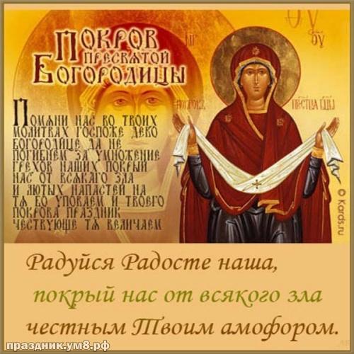 Скачать нужную открытку с покровом Пресвятой Богородицы, красивые открытки! Переслать на ватсап!