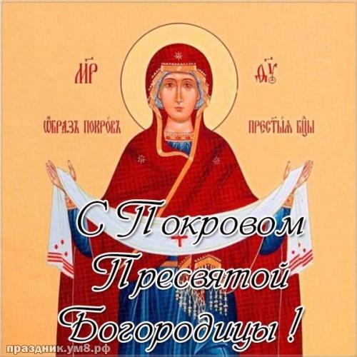 Скачать бесплатно душевную картинку с покровом Пресвятой Богородицы! Примите поздравления, дорогие! Переслать на ватсап!