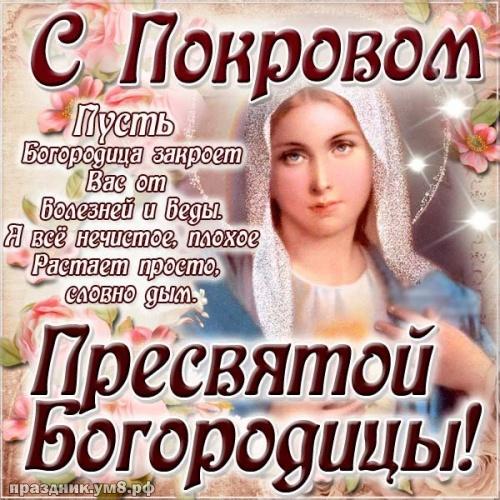 Скачать необычайную открытку с покровом Пресвятой Богородицы, дорогие друзья! Поделиться в facebook!