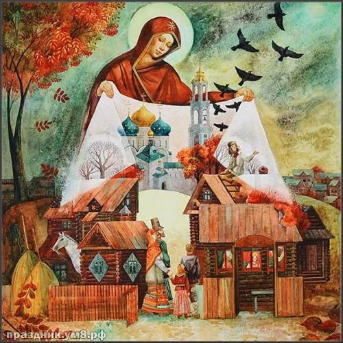 Скачать онлайн жизнерадостную картинку с покровом Пресвятой Богородицы, лучшие картинки, с праздником! Переслать в вайбер!