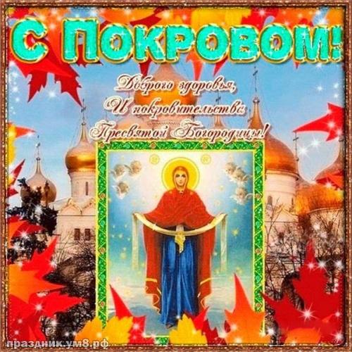 Скачать замечательнейшую картинку с покровом Пресвятой Богородицы, лучшие картинки, с праздником! Переслать в viber!