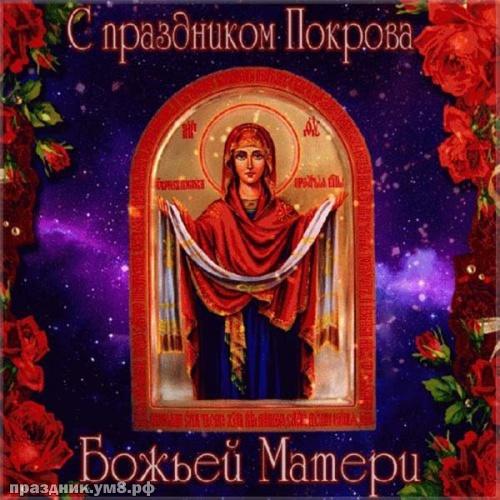 Найти бесценную картинку с покровом Пресвятой Богородицы! Примите поздравления, дорогие! Поделиться в facebook!