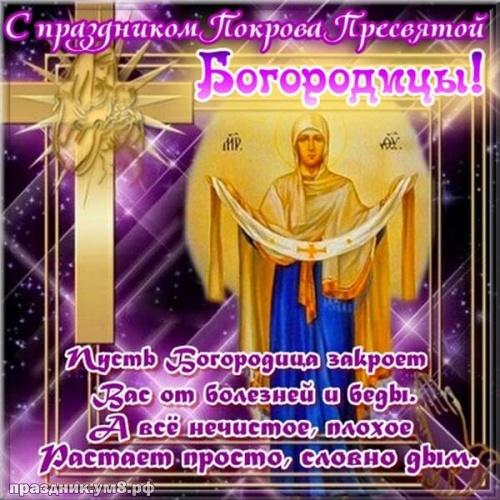 Скачать солнечную картинку с покровом Пресвятой Богородицы! Примите поздравления, дорогие! Поделиться в вк, одноклассники, вацап!