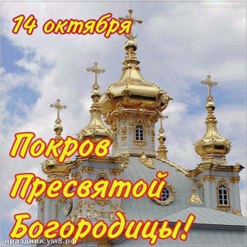 Скачать бесплатно чудную картинку с покровом Пресвятой Богородицы! Примите поздравления, дорогие! Отправить на вацап!