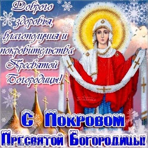 Скачать бесплатно модную открытку с покровом Пресвятой Богородицы! Примите поздравления, дорогие! Переслать в пинтерест!