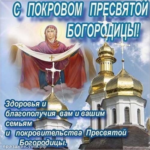 Скачать бесплатно радушную картинку на праздник покрова Пресвятой Богородицы, открытки с покровом, картинки покров! Отправить на вацап!