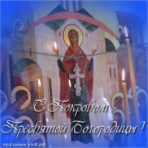 Скачать добрейшую картинку с покровом Пресвятой Богородицы, красивые пожелания! Переслать на ватсап!