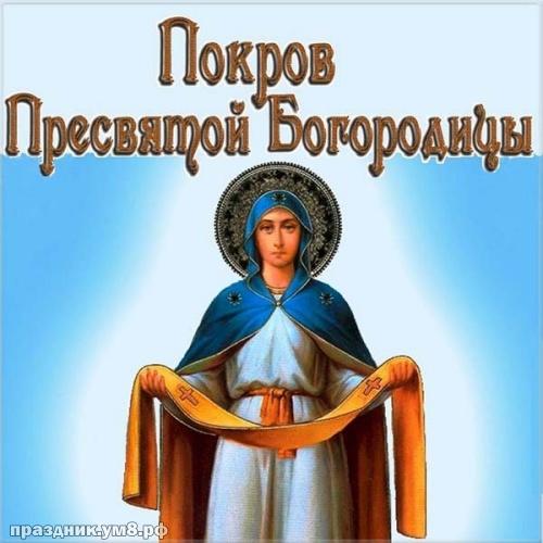 Скачать аккуратную открытку с покровом Пресвятой Богородицы, красивые открытки, пожелания своими словами! Переслать в instagram!