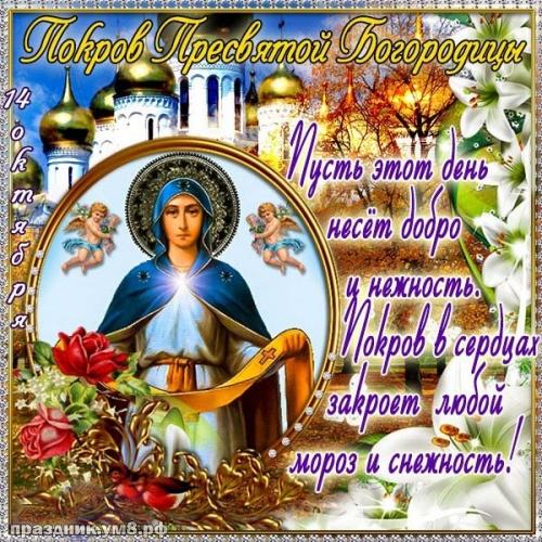 Скачать онлайн дивную открытку с покровом Пресвятой Богородицы, красивое поздравление в прозе! Для вк, ватсап, одноклассники!
