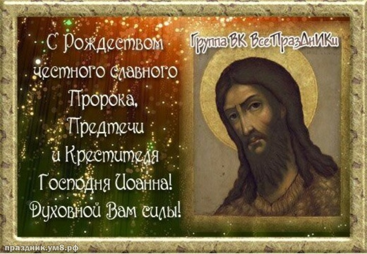 Скачать бесплатно трепетную картинку с Рождество Иоанна Предтечи, красивые пожелания! Для инстаграма!