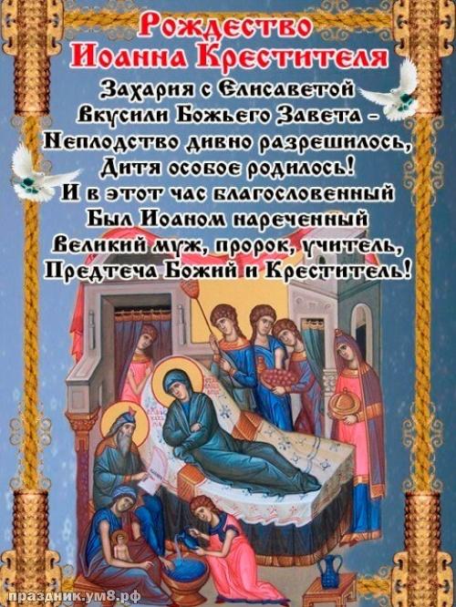 Скачать бесплатно таинственную картинку с Рождеством Иоанна Предтечи, красивые открытки, пожелания своими словами! Поделиться в pinterest!
