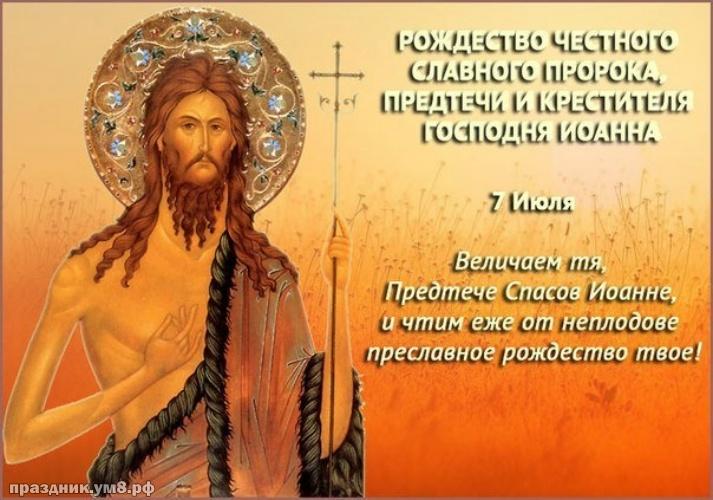 Найти желанную картинку с Рождеством Иоанна Предтечи, красивое поздравление в прозе! Отправить по сети!