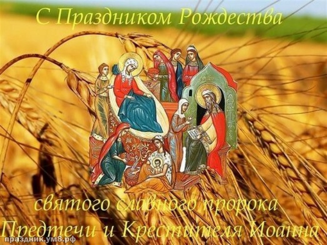 Скачать чудодейственную открытку с Рождеством Иоанна Предтечи, красивое поздравление в прозе! Поделиться в pinterest!
