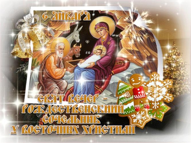 Скачать чудную открытку на рождественский сочельник, с праздником, дорогие! Переслать в viber!