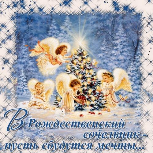Скачать онлайн замечательнейшую открытку с наступающим рождеством, дорогие друзья! Переслать в telegram!