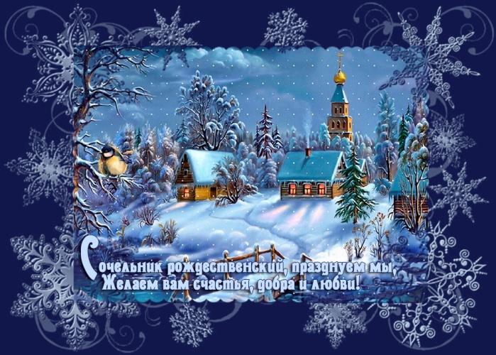 Скачать бесплатно добрейшую картинку на рождественский сочельник, красивое поздравление в прозе! Отправить по сети!