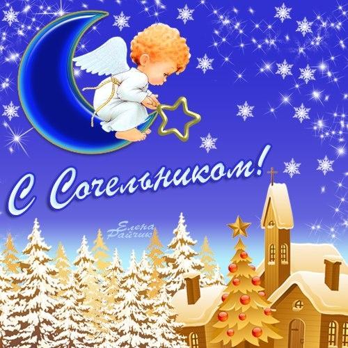 Найти волнующую картинку на рождественский сочельник, открытки с наступающим рождеством, картинки! Для инстаграма!