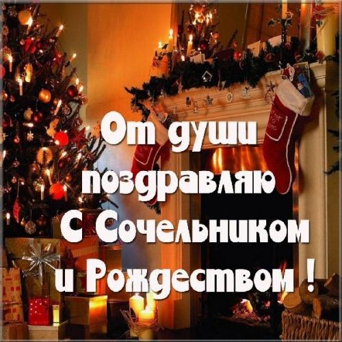 Скачать тактичную открытку на рождественский сочельник, открытки с наступающим рождеством, картинки! Отправить в instagram!