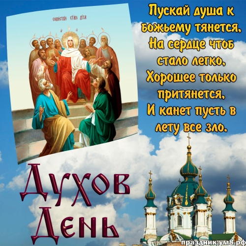 Скачать онлайн стильную открытку с днём святого Духа, красивые пожелания!  Поделиться в вк, одноклассники, вацап!
