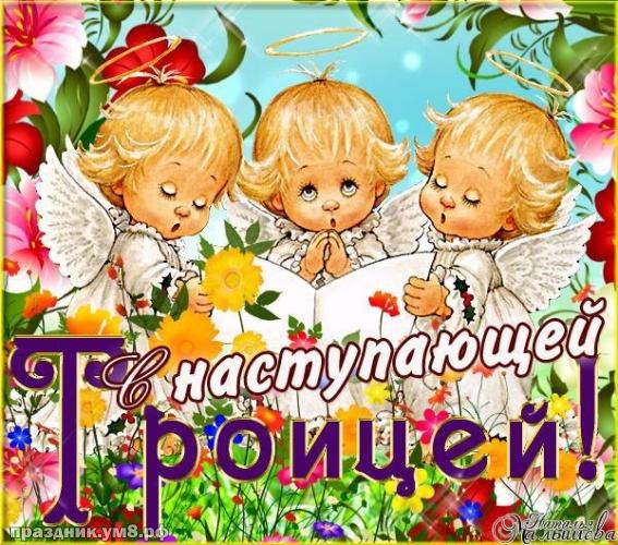 Скачать бесплатно добрейшую картинку с троицей, красивые пожелания! Переслать в instagram!