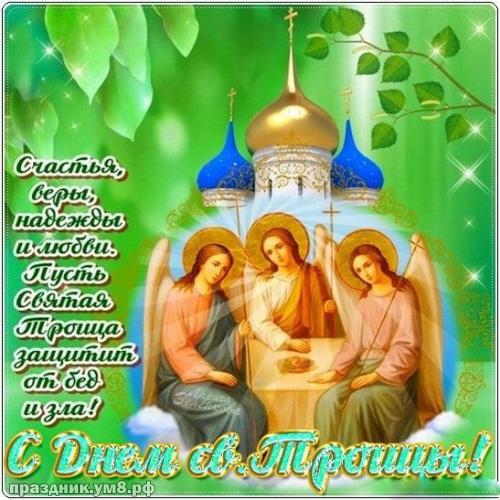 Скачать бесплатно чудную открытку с троицей, красивые открытки на троицу! Поделиться в whatsApp!
