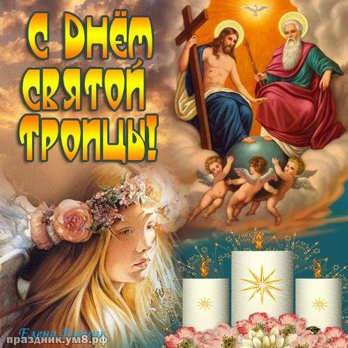 Скачать онлайн ритмичную открытку на троицу, открытки с троицей, картинки с днём святой троицы! Поделиться в whatsApp!
