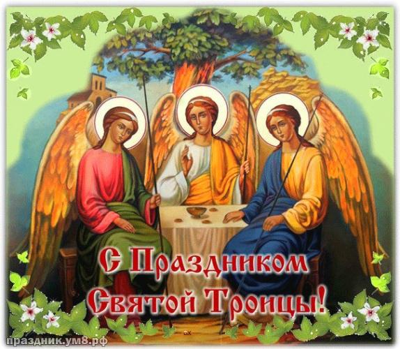 Найти безупречную открытку с троицей, лучшие картинки на троицу, с праздником! Поделиться в whatsApp!