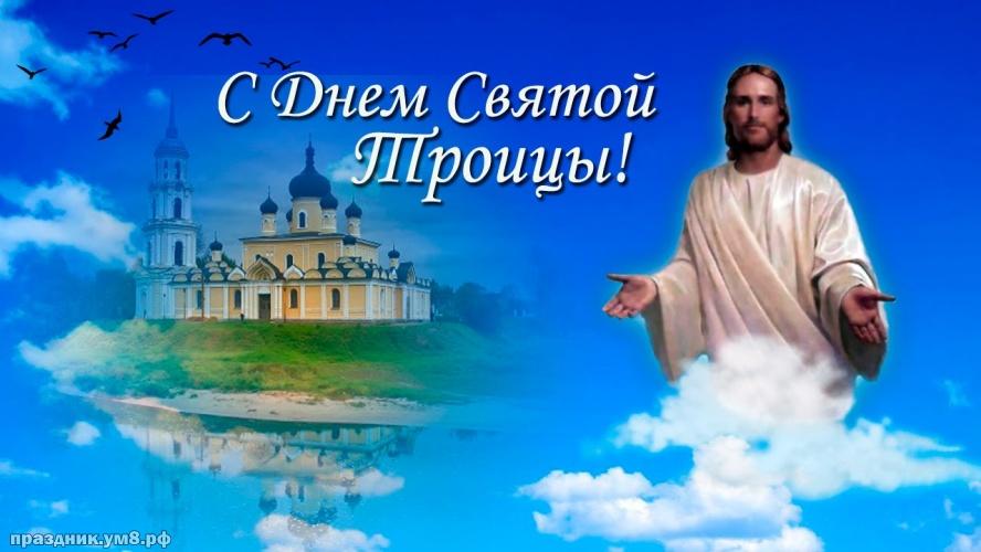 Скачать бесплатно впечатляющую картинку с днём святой троицы, красивые открытки с троицей, пожелания своими словами! Поделиться в facebook!